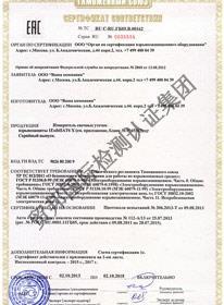 海关联盟合格证-防爆指令