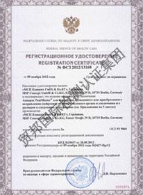 俄罗斯医疗器械注册证