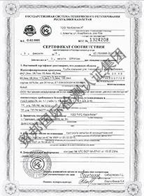 GOSTK 证书