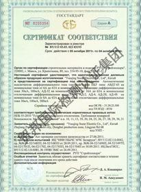 GOST-B-证书