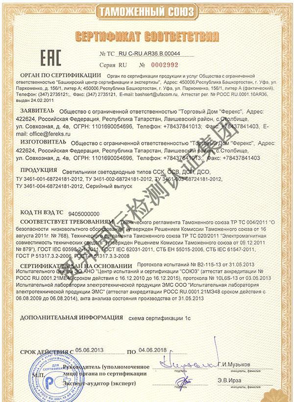 其他俄语区国家认证