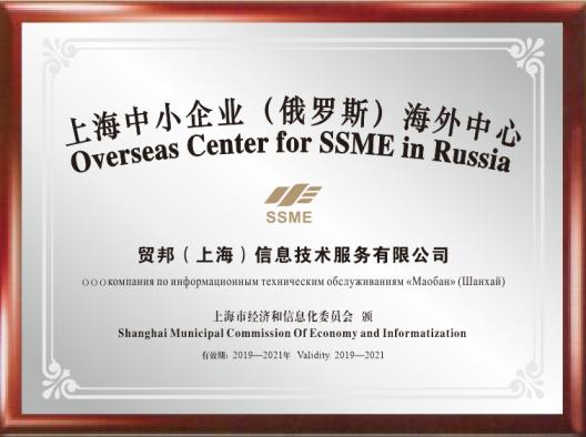 上海中小企业(俄罗斯)海外中心