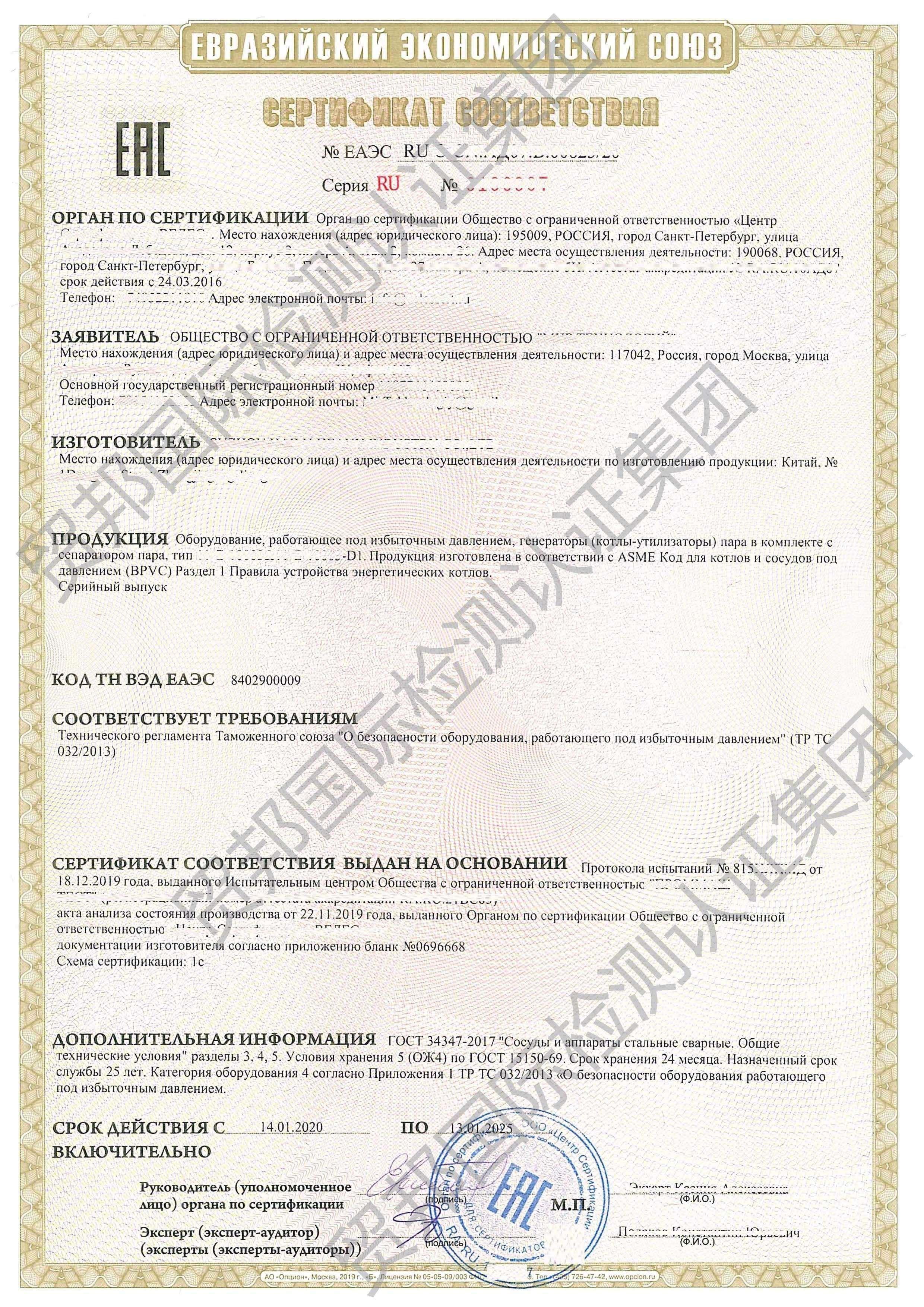 海关联盟合格证-压力指令