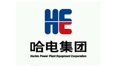 贸邦客户:哈电集团