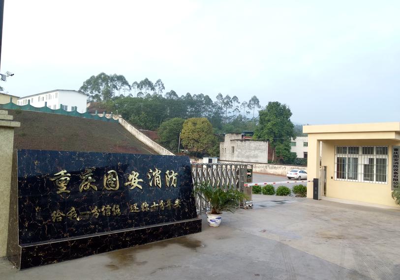 贸邦认证祝贺重庆图安消防设备有限公司获得悬挂式干粉灭火器CE认证