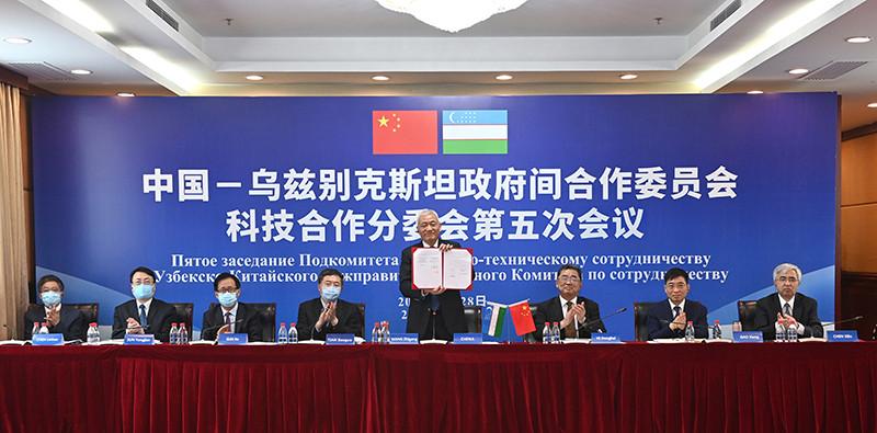 中国-乌兹别克斯坦政府间合作委员会科技合作分委会第五次会议举行