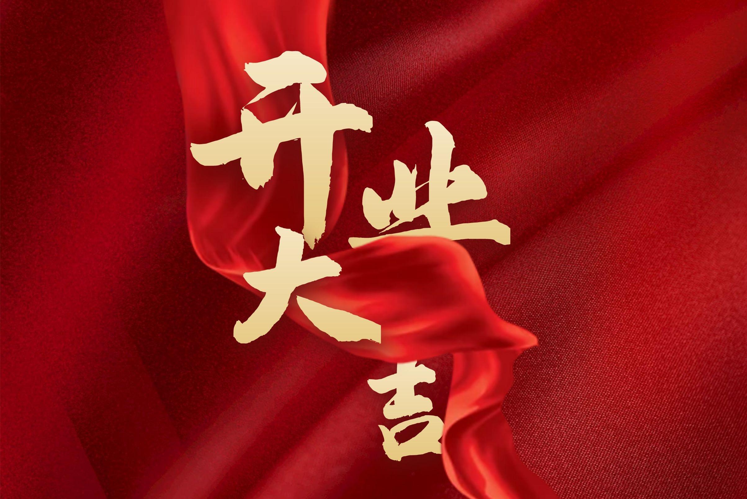 """突破""""天际"""",九天揽月!  ——祝贺贸邦国际北京第二办公室开业大吉"""