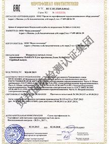 海关联盟国家防爆、防火认证