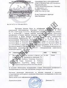 俄罗斯豁免函认证