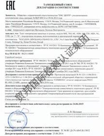 海关联盟EAC认证