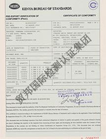 肯尼亚装船前的符合性认证(PVoC)