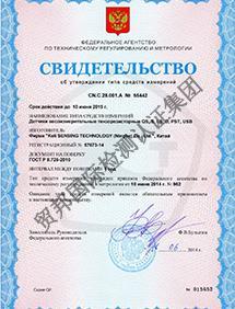 海关联盟国家计量认证