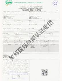 尼日利亚SONCAP认证服务