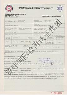 坦桑尼亚验证(PVoC)