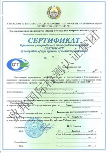 乌兹别克斯坦认证