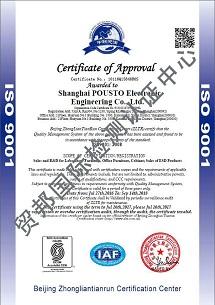 ISO体系认证-质量管理体系认证