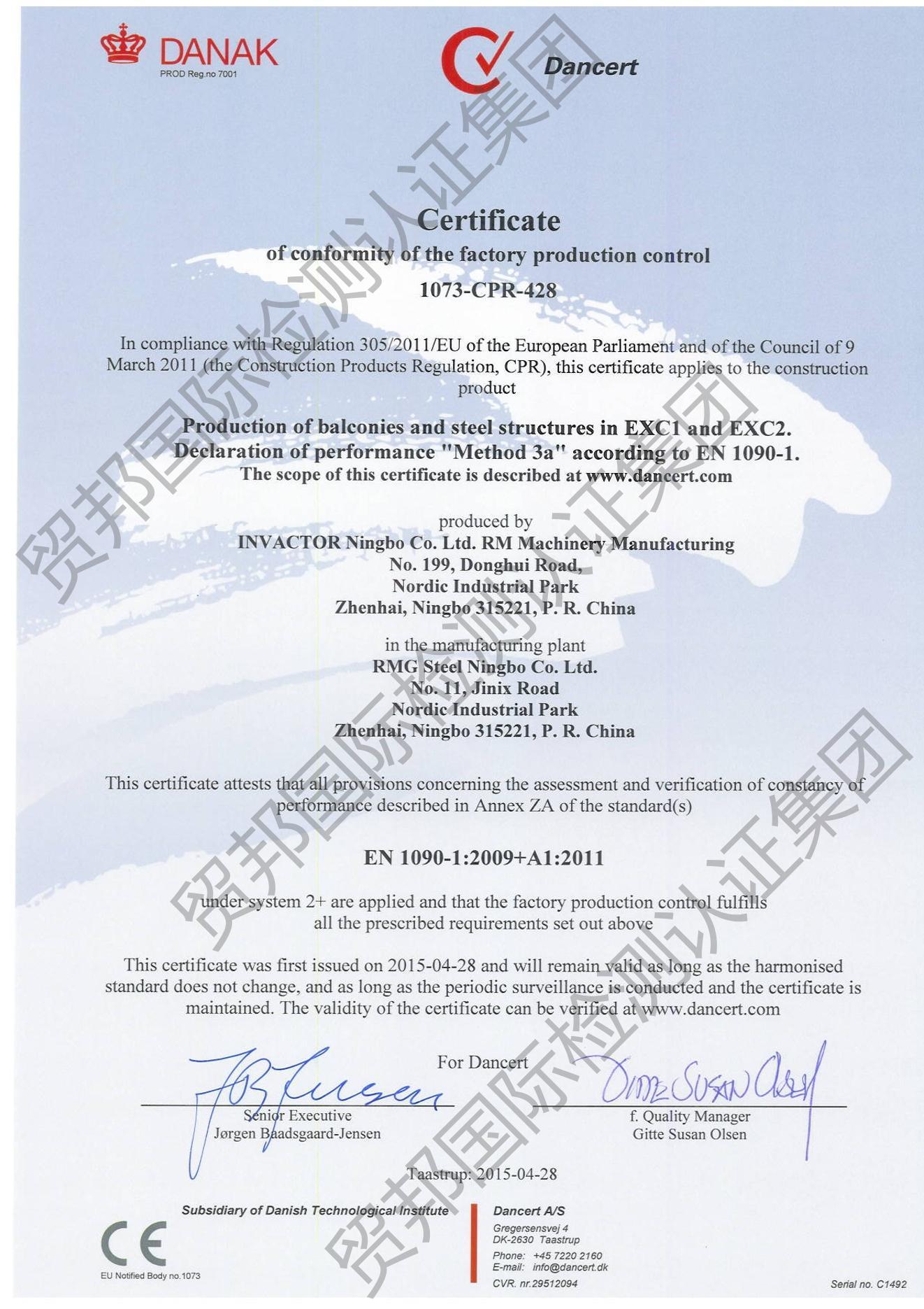 CE认证服务-钢(铝)结构EN1090认证服务