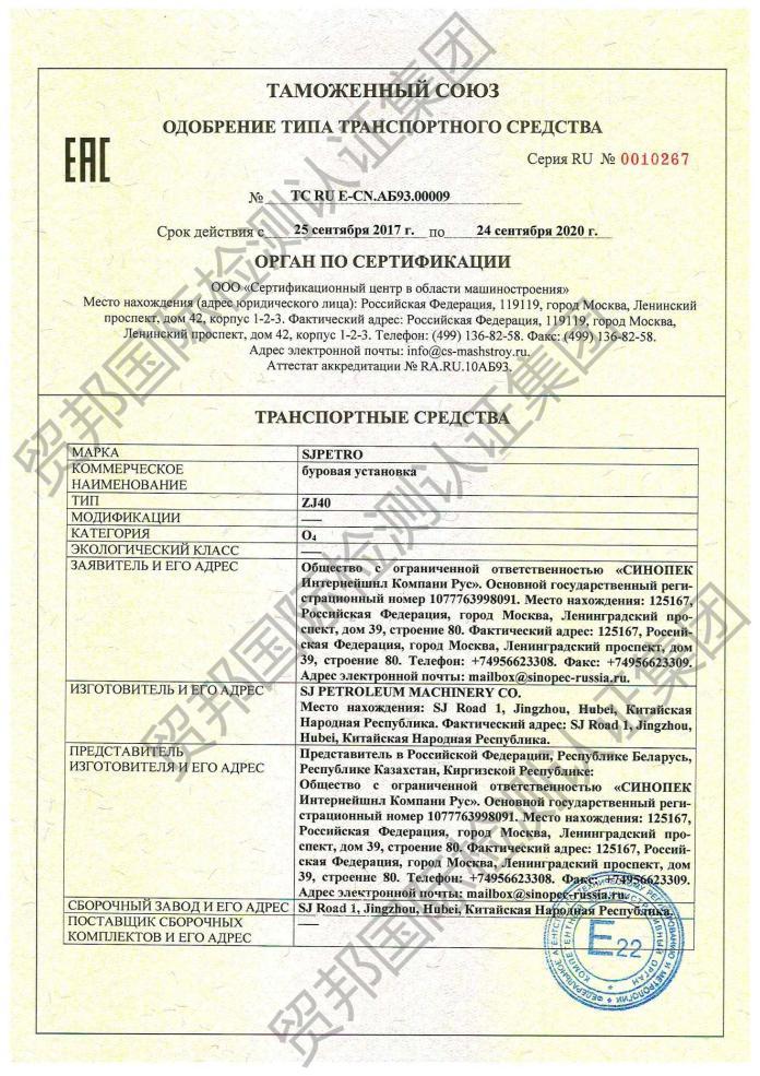 俄罗斯OTTC认证