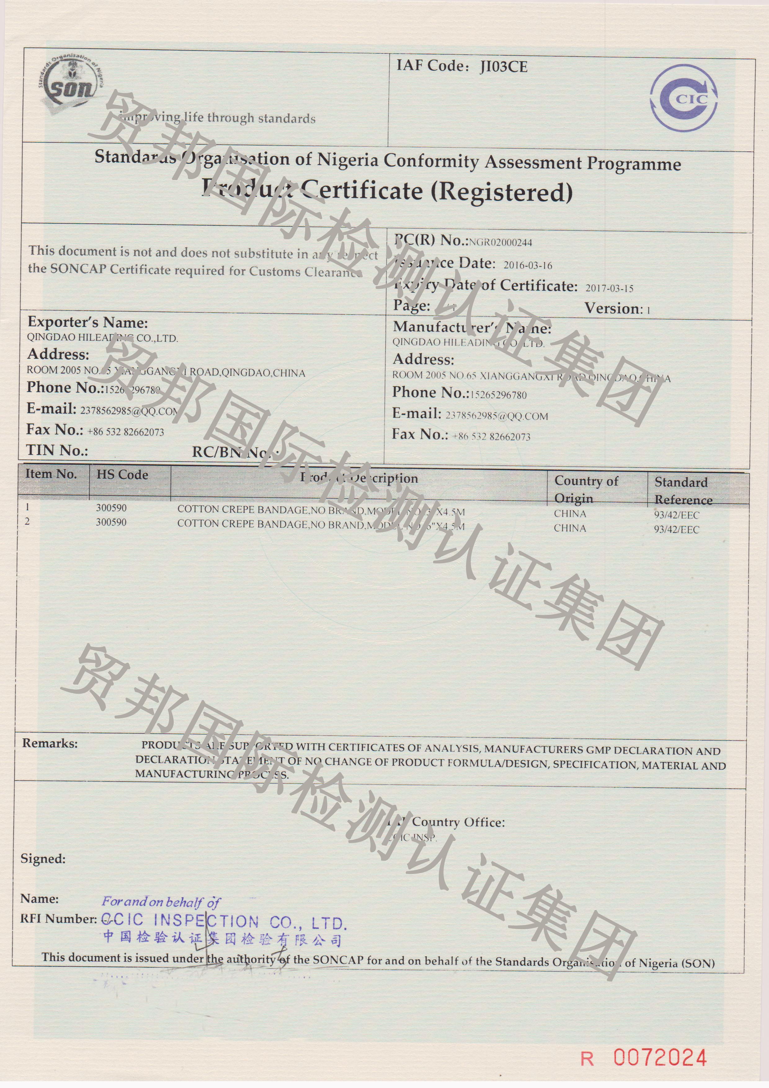 尼日利亚PC认证