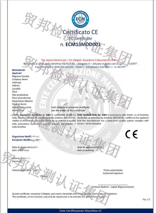 医疗器械CE认证-MDD认证