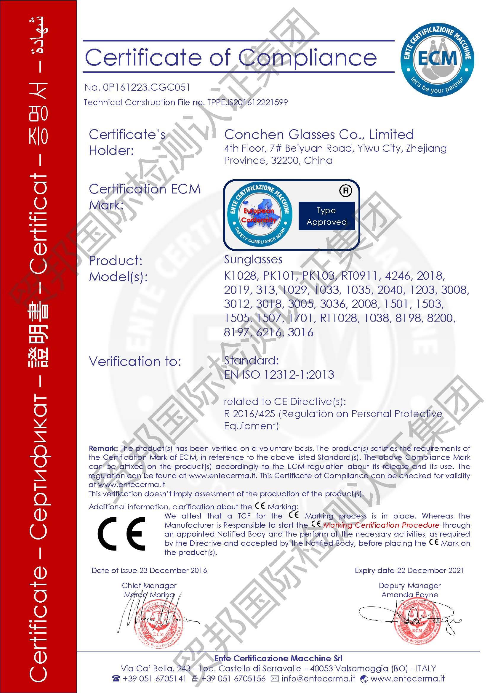 个人防护CE认证-PPE认证