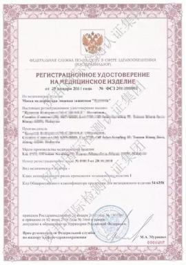 独联体国家医疗器械注册证服务