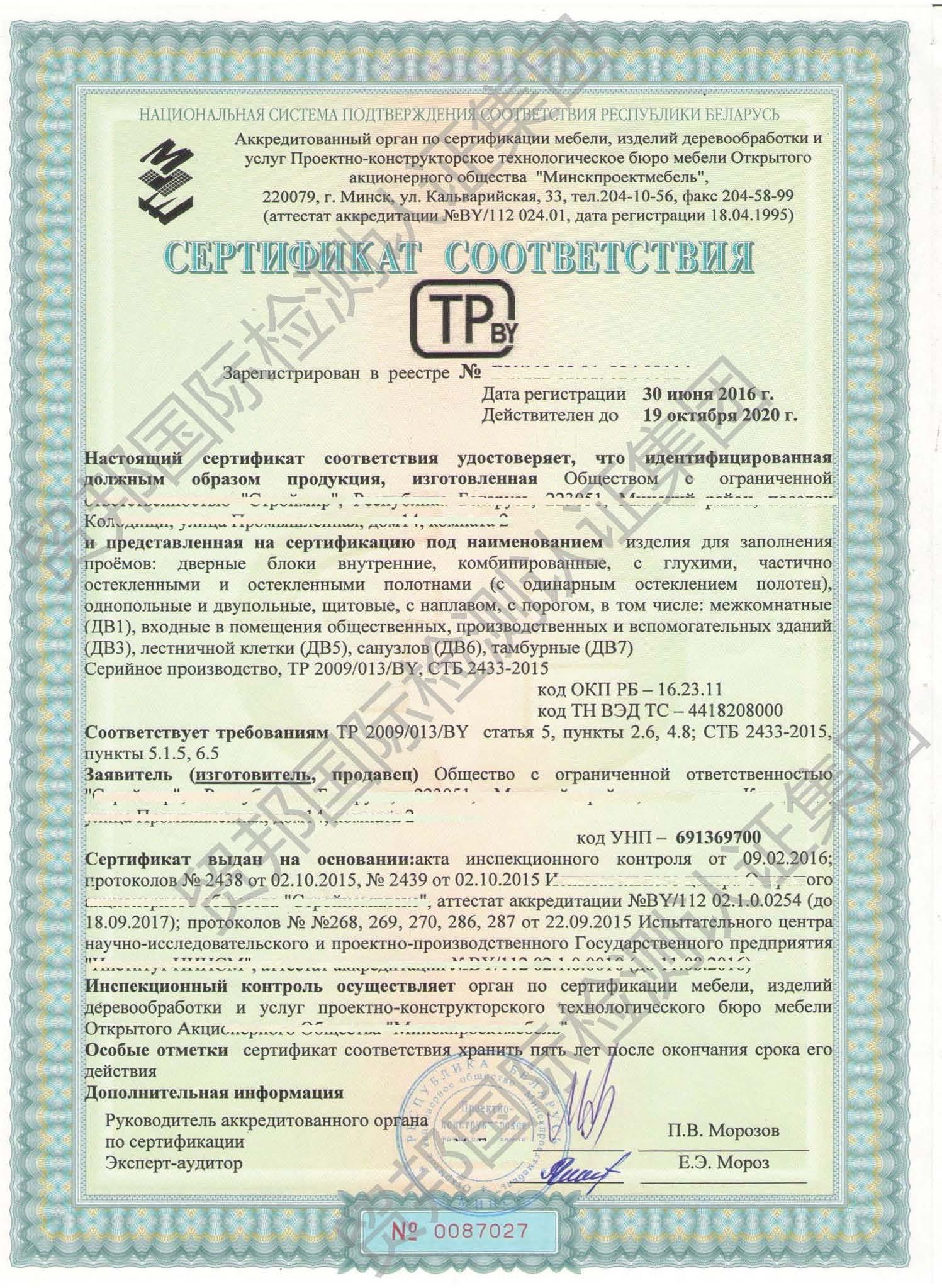 白俄罗斯认证服务