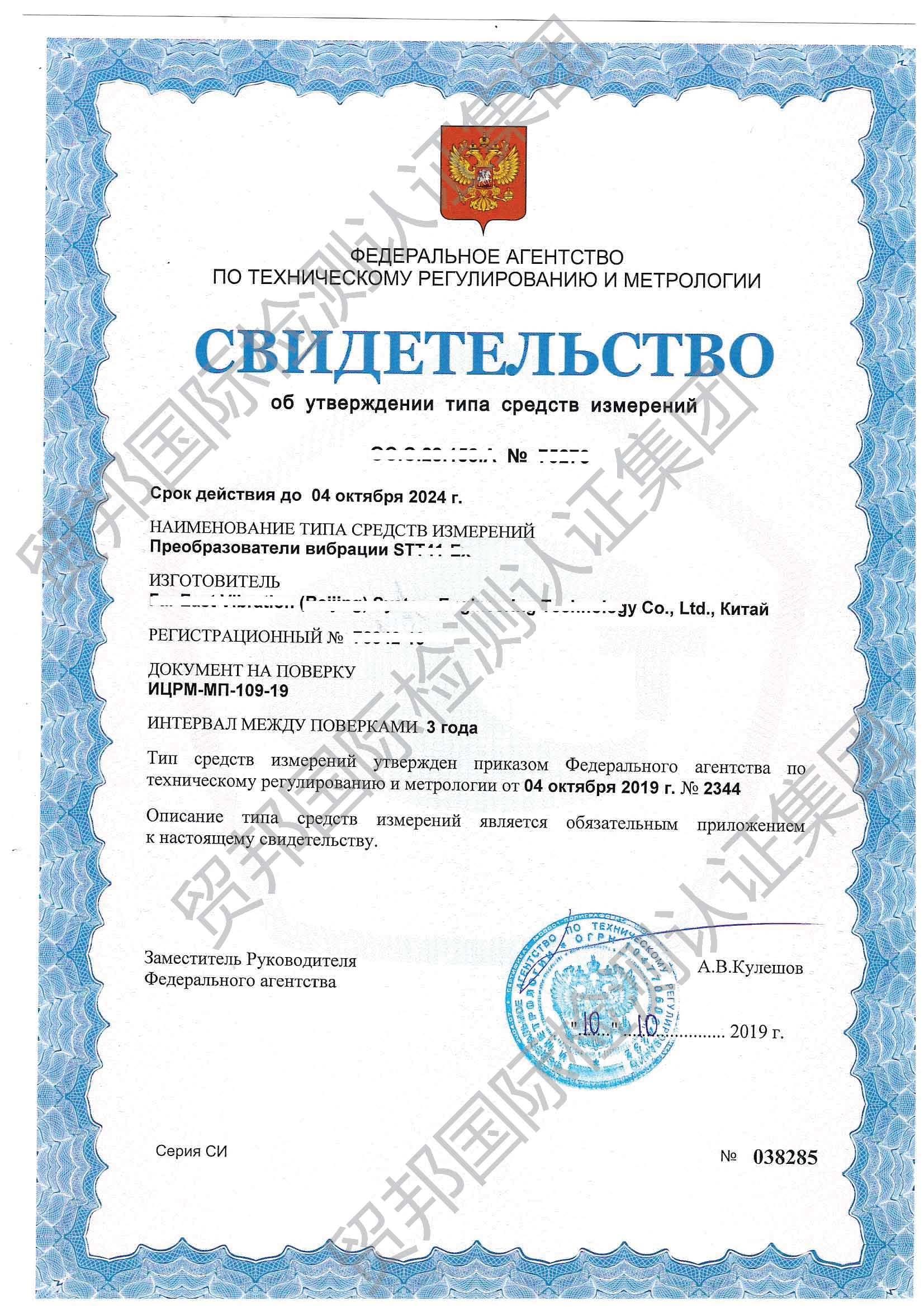 海关联盟国家计量认证服务